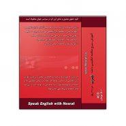 Speak English With Nosrat 2.0 (MP3)