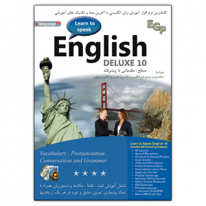 EGP.ir-ED815-Learn-To-Speak-Enghlish-Deluxe-10-im1