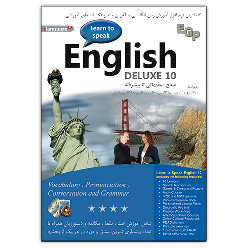 Learn To Speak English Deluxe 10