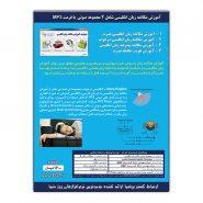 Speak English With Nosrat 3.0 (MP3)