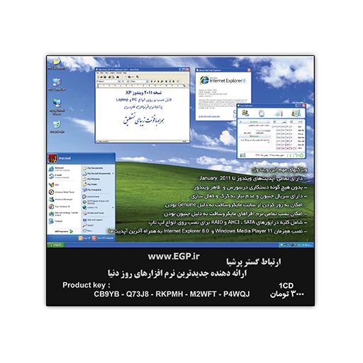 Microsoft Windows XP Pro SP3 Sata Enabled
