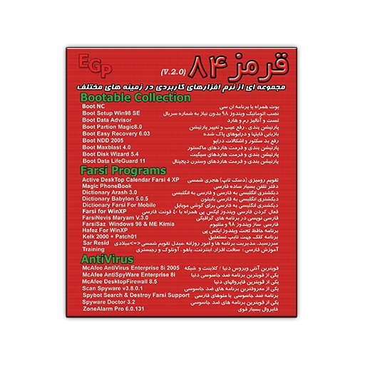 Red Software Collection 1384