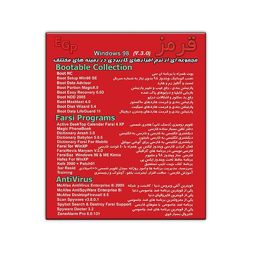 Red Software Collection v3.0