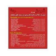 Red Software Collection v5.0