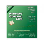 Dictionary Collection 2008