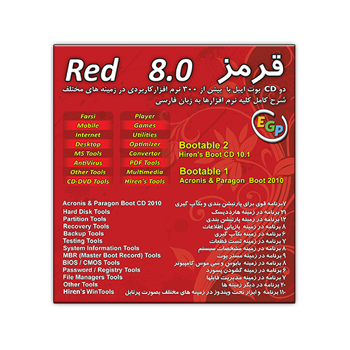 Red Software Collection v8.0