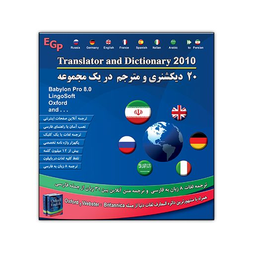 Dictionary Collection 2010