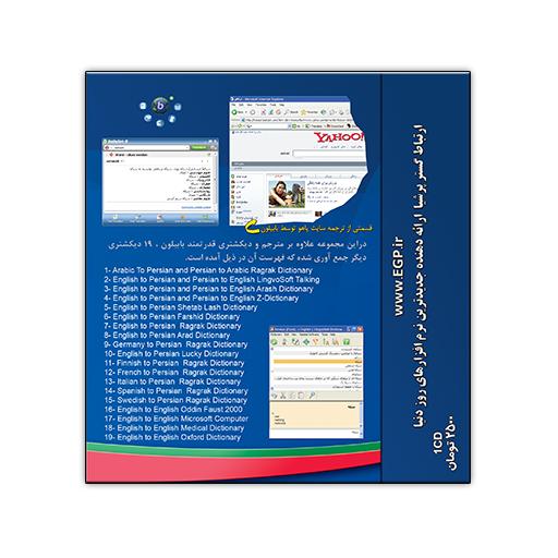 مجموعه نرم افزارهای دیکشنری و مترجم متن، تا 2010
