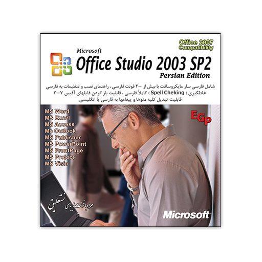 Microsoft Office Studio 2003 SP2 Persian Edition