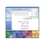 Microsoft Office Studio 2003 SP2 Persian Edition