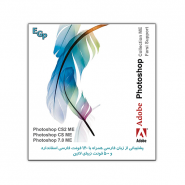 Adobe PhotoShop Colletion CS2 ME