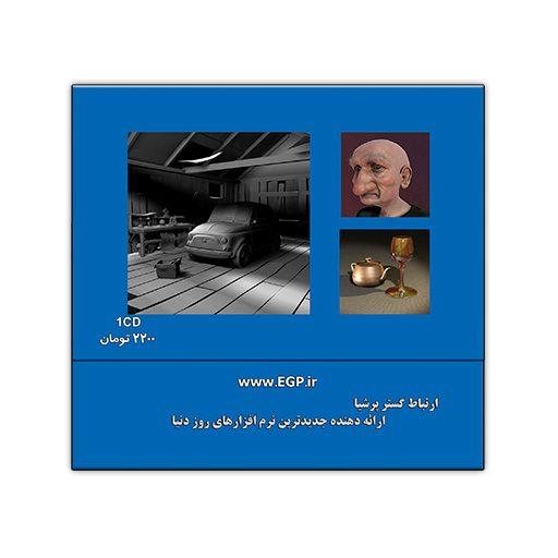 Autodesk 3DS Max 8.0 (2006)