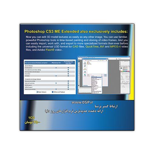 Adobe PhotoShop CS3 ME