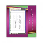 Adobe Indesign CS3 ME