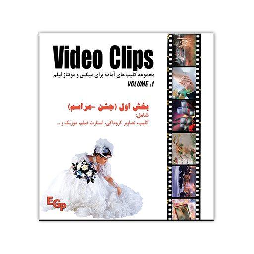Video Clips Volume 1