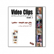 Video Clips Volume 3