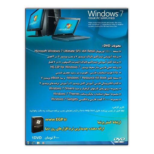 Microsoft Windows 7 SP1 Ultimate 64-bit