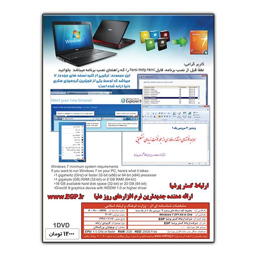Microsoft Windows 7 SP1 All in One 32&64 bit