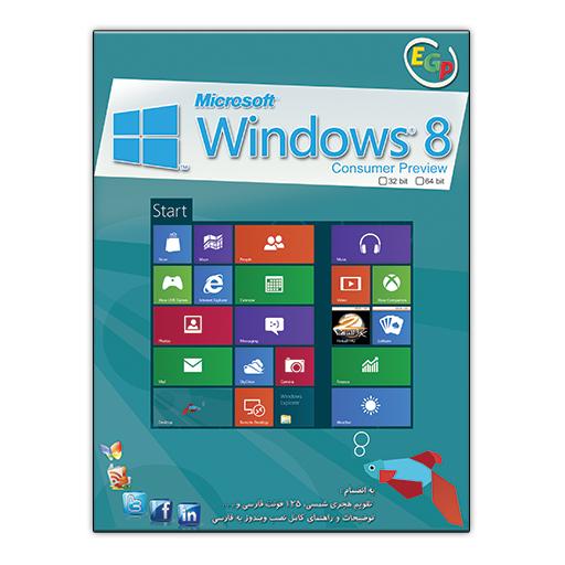 Microsoft Windows 8 32&64 bit CP