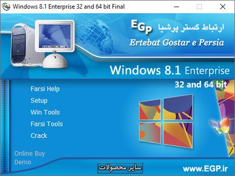 اتوران ویندوز 8.1 اورجینال