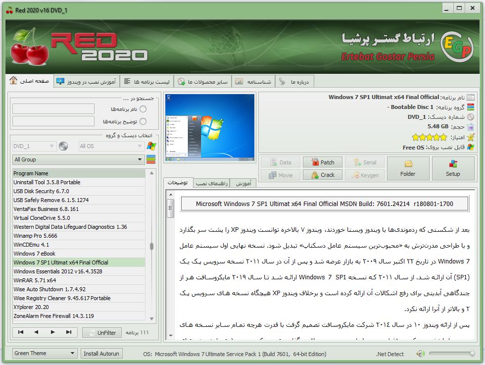 ویندوز 7 نسخه 64 بیتی 2020