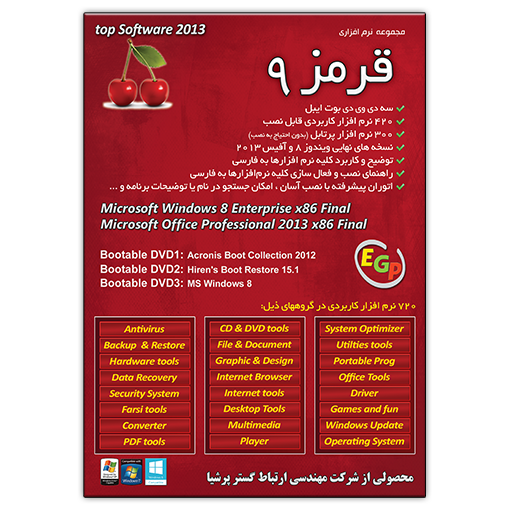 Red Software Collection v9.0