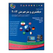 Dictionary Collection 2014