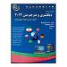 EGP.ir-SD267-Dictionary-Collection-2014-im1