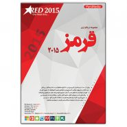 Red Software Collection 2015
