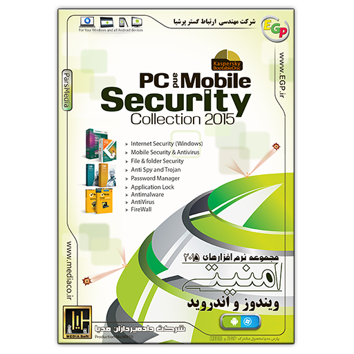 PC and Mobile Security Collection 2015