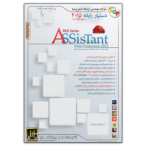Red Assistant 2015