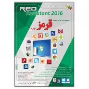 Red Assistant 2016 Win7