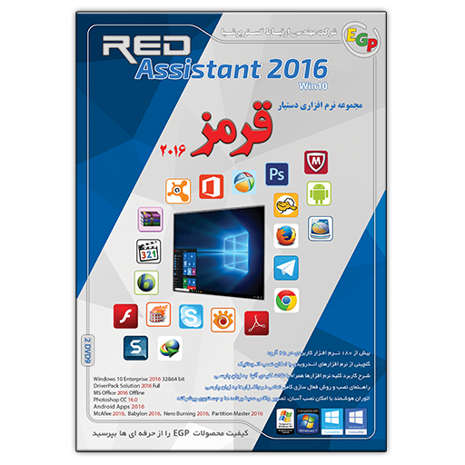 Red Assistant 2016 Win10