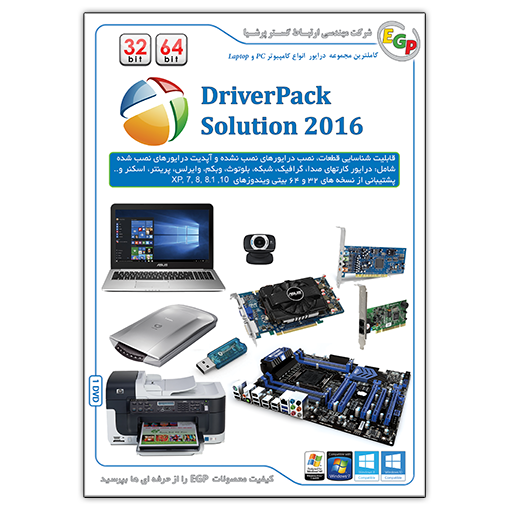 DriverPack Solution 2016 (32&64 bit)