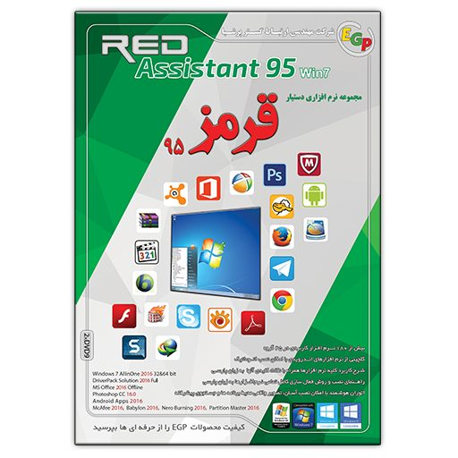 Red Assistant 95 Win7