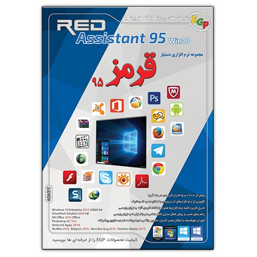 Red Assistant 95 Win10