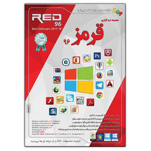 Red Software Collection 96