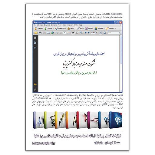 Adobe Acrobat Pro 9.0 ME + PDF Tools