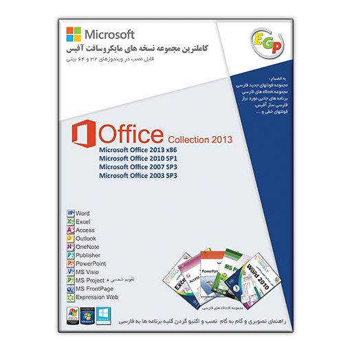 Microsoft Office Collection 2013 (2003~2013)