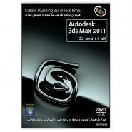 Autodesk 3DS Max 2011 (32&64 bit)