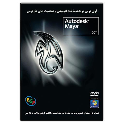 Autodesk Maya 2011 (32&64 bit)