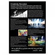 Autodesk Softimage 2011 (32&64 bit)