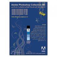 Adobe Photoshop Collection CS4 ME + Tools