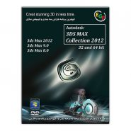 Autodesk 3DS Max Collection 2012 (32&64 bit)