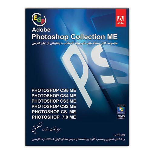 Adobe Photoshop Collection CS5 ME