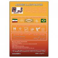 Adobe Illustrator CS5 ME + Tools