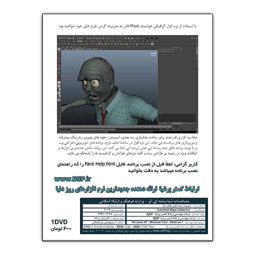 Autodesk Maya Collection 2013 (32&64 bit)