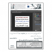 Adobe Photoshop Collection CS6 ME