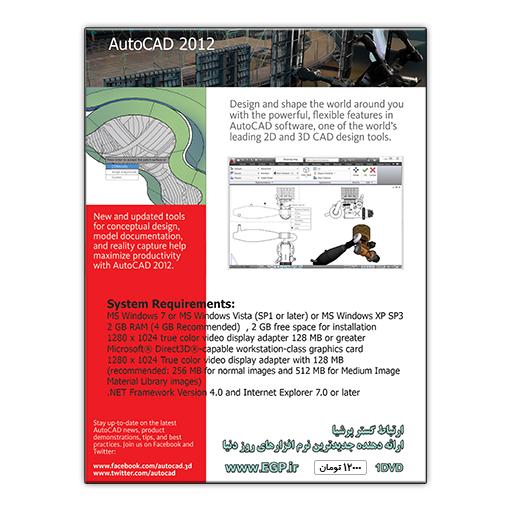 Autodesk AutoCAD 2012 (32&64 bit) + Kateb