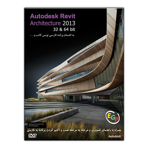 Autodesk Revit Architecture 2013 (32&64 bit)